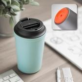 方便防燙耐熱創意不倒杯便攜水杯子隨行創意水瓶帶蓋隨手杯咖啡杯【町目家】