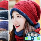 2件式毛線帽+脖圍刷毛加絨針織帽巾保暖頭...