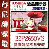 【TOSHIBA 東芝】32吋HD高畫質LED數位液晶電視《32P2650VS》全機1年保固 日本設計精品