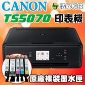 Canon PIXMA TS5070 多功能相片複合機+原裸一組 送原廠相紙
