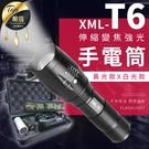 現貨!T6強光手電筒 白光款.9件組 五段調光 迷你 LED 伸縮變焦手電筒 防水登山手電筒 #捕夢網