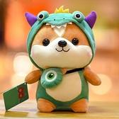 毛絨玩具 呆萌小松鼠公仔可愛變身恐龍毛絨玩具兒童玩偶送女生日禮物布娃娃【快速出貨】
