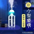加濕器水母加濕器usb迷你家用辦公室桌面靜音小型臥室床頭宿舍學生空 大宅女韓國館