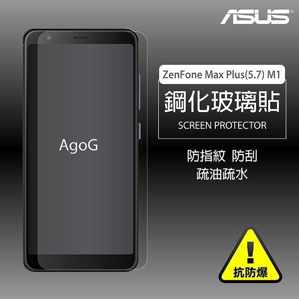 保護貼 玻璃貼 抗防爆 鋼化玻璃膜ASUS ZenFone Max Plus(5.7) 螢幕保護貼 M1