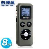 快譯通 CRM380 立體聲數位錄音筆 8G【暑期加送記憶卡乙張】