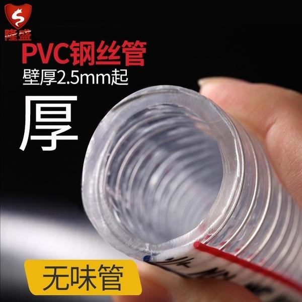 軟管PVC鋼絲軟管透明水管1/1.5寸耐高溫耐腐伸縮管50mm油管加厚塑膠管 非凡小鋪