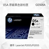 HP 05A 黑色原廠碳粉匣 CE505A 適用 LaserJet P2035/P2055