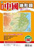 中國地形圖
