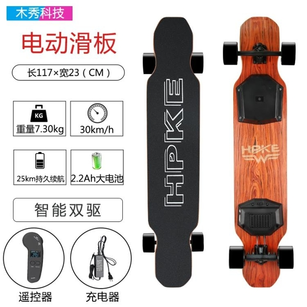 電動滑板車 電動滑板成人初學男女生無線遙控代步神器雙驅長板兒童四輪滑板車 WJ【米家科技】