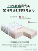 乳膠枕 泰國天然防螨兒童乳膠枕 頭小學生小孩3-6-10歲橡膠記憶枕芯護頸椎 晶彩 99免運