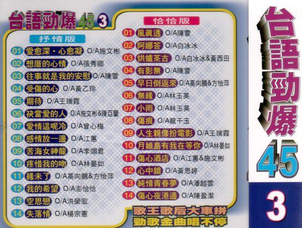 台語勁爆 45 第三輯 CD  (音樂影片購)