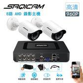 Saqicam 8路1080N AHD錄影主機DVR 監視器套餐 960P*2監控攝影機 30米紅外線夜視