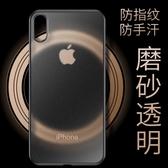 蘋果手機殼iPhonex保護套超薄磨砂全包【奇趣小屋】