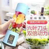 電動榨汁機 便攜式榨汁機家用水果小型充電學生宿舍迷你炸果汁機電動榨汁杯 町目家