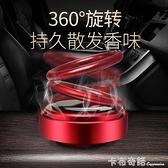 抖音同款雙環旋轉香薰金屬汽車香水個性創意懸浮固體香膏車載擺件 卡布奇诺