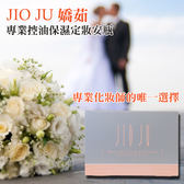 JIO JU 嬌茹 新娘 新秘 婚紗 專業控油保濕定妝安瓶 2ml *5支 【PQ 美妝】