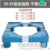 洗衣機底座腳架全自動通用托架置物支架滾筒墊高波輪可調節架子 NMS名購新品