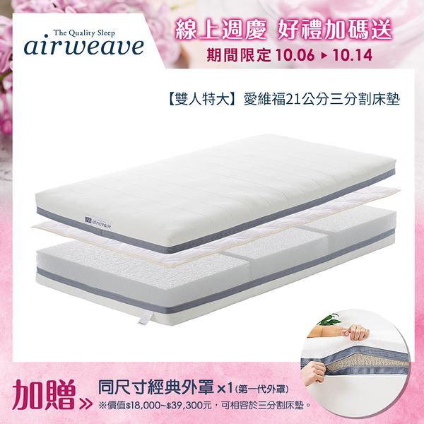 【加贈經典外罩】airweave 愛維福|雙人特大 - 三分割可水床墊21公分 (日本市佔第一品牌)