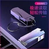 U盤128G隨身碟手機筆電兩用大容量高速防水車載【樂淘淘】