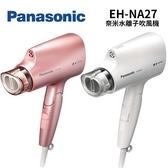 【分期0利率】Panasonic 國際牌 奈米水離子吹風機 EH-NA27 50°C 柔風溫控 公司貨