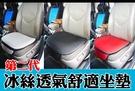 第二代 冰絲清涼透氣坐墊 零售賣場 單片方形坐墊 椅套涼墊 透氣 舒適 駕駛座 副駕駛 後坐墊 保護