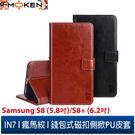 【默肯國際】IN7 瘋馬紋Samsung S8(5.8吋)/S8+(6.2吋) 錢包式 磁扣側掀PU皮套 吊飾孔 手機殼