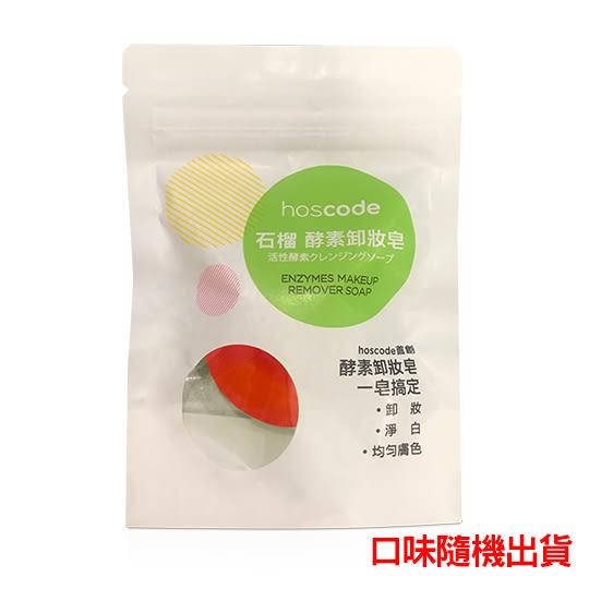 【老行家】hoscode活性酵素卸妝皂 下殺~2顆(含運價598元)