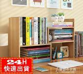 現貨五折 書架簡易桌上學生用兒童書桌面置物架宿舍小書櫃辦公收納架子簡約  5-22