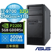 【南紡購物中心】ASUS 華碩 C246 商用工作站(i7-9700/32G/256G SSD+1TB/P2200 5G/W10P/500W/3Y)