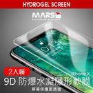 2入裝【marsfun火星樂】MARS公司貨★iPhone X XR XS MAX 防爆水凝膜 水凝軟膜 高清螢幕貼