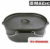 【速捷戶外露營】【CAMP LAND】RV-IRON 595 MAGIC 頂級橢圓萬用魚鍋 荷蘭鍋 鑄鐵鍋 附起鍋勾