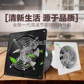 排氣扇通氣扇窗式排氣扇廚房換氣扇8寸排風扇油煙抽風機靜音通風扇200   color shop220vYYP