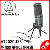 Audio-Technica 鐵三角 AT2020USB+ 靜電型電容式 公司貨 限宅配