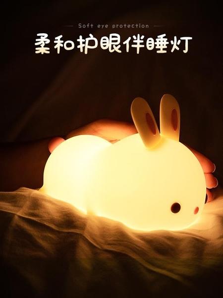 兔子硅膠小夜燈臥室床頭嬰兒喂奶護眼兒童睡眠可拍拍聖誕禮物台燈 夢幻小鎮