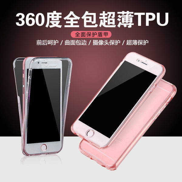 【SZ24】iphone 6s 6Plus 360度前後全包iPhone 7/8plus超薄TPU軟矽膠套手機保護殼套iPhone X