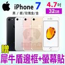 Apple iPhone 7 32GB 4.7吋 贈犀牛盾邊框+螢幕貼 蘋果配備IP67 防水 智慧型手機
