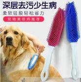 狗狗洗澡刷子狗狗洗澡神器狗寵物洗澡刷給金毛泰迪的洗狗狗用品刷 朵拉朵衣櫥