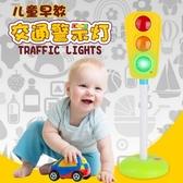 *幼之圓*益智早教玩具~語音燈光仿真紅綠燈模擬玩具~道路交通指示燈~有趣的聲光玩具