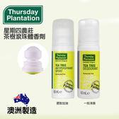 澳洲星期四農莊 茶樹滾珠體香劑 60ml 一般/運動 兩款可選 Thursday Plantation【YES 美妝】
