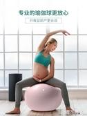 瑜伽球孕婦專用加厚防爆兒童瑜珈球健身分娩球QM『艾麗花園』