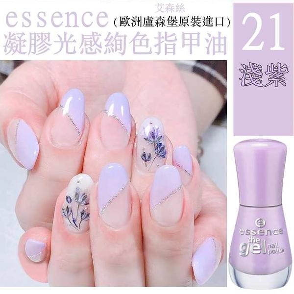 歐洲盧森堡 essence 凝膠光感絢色指甲油 (8ml) #21淺紫【26421】