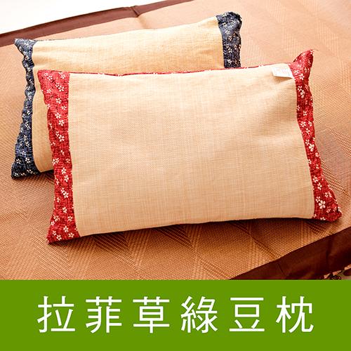 【Jenny Silk名床】拉菲草綠豆枕.自然清新.透氣涼爽.提昇睡眠品質