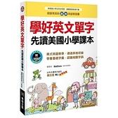 學好英文單字先讀美國小學課本(附MP3.CD)