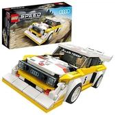 LEGO 樂高 Speed Champions 1985 奧迪運動 Quattro S1 76897 玩具車(250 件)