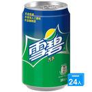雪碧汽水易開罐330ml*24【愛買】