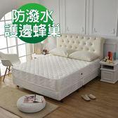 床墊 獨立筒 飯店用-抗菌透氣3M防潑水蜂巢式獨立筒床墊(厚22cm)-雙人加大6尺-$5999-破盤價