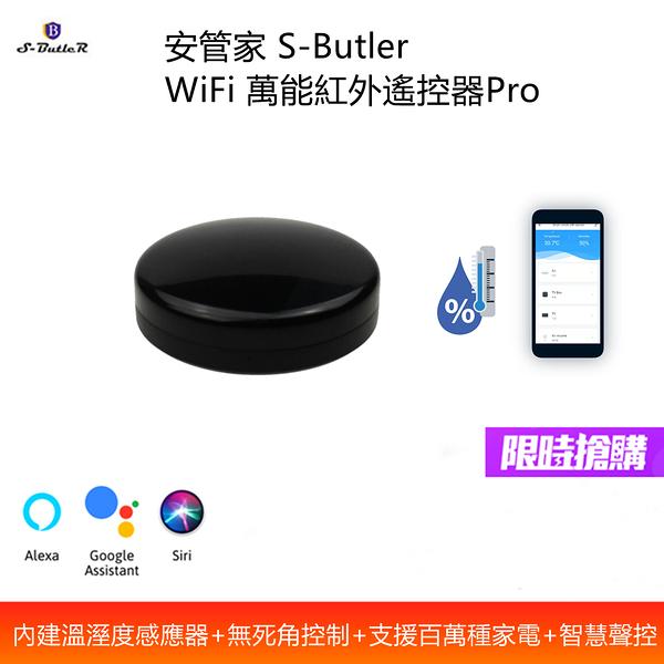 安管家 S-Butler 萬能紅外遙控器Pro (內建溫溼度感應器+智慧語音聲控+可控制超過百萬種家電)