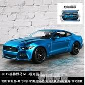 美馳圖1:18福特野馬GT超跑車模汽車模型擺件仿真合金車模跑車模型 「麥創優品」