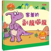 小恐龍繪本:害羞的副龍櫛龍(QR Code有聲書)