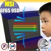 ® Ezstick MSI GF65 9SD 防藍光螢幕貼 抗藍光 (可選鏡面或霧面)